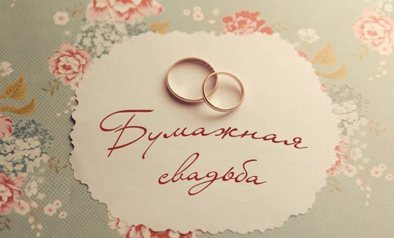 Прикольные открытки, с днем бумажной свадьбы картинки красивые